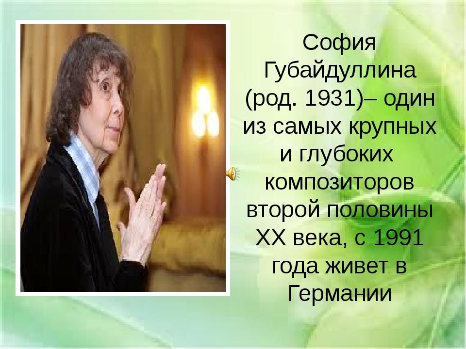 София Губайдуллина (род. 1931)– один из самых крупных и глубоких  композиторо...