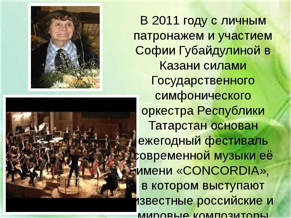 В 2011 году с личным патронажем и участием Софии Губайдулиной в Казани силами...