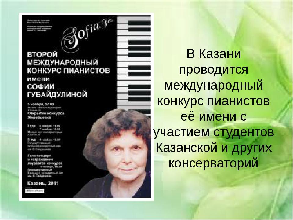 В Казани проводится международный конкурс пианистов её имени с участием студе...