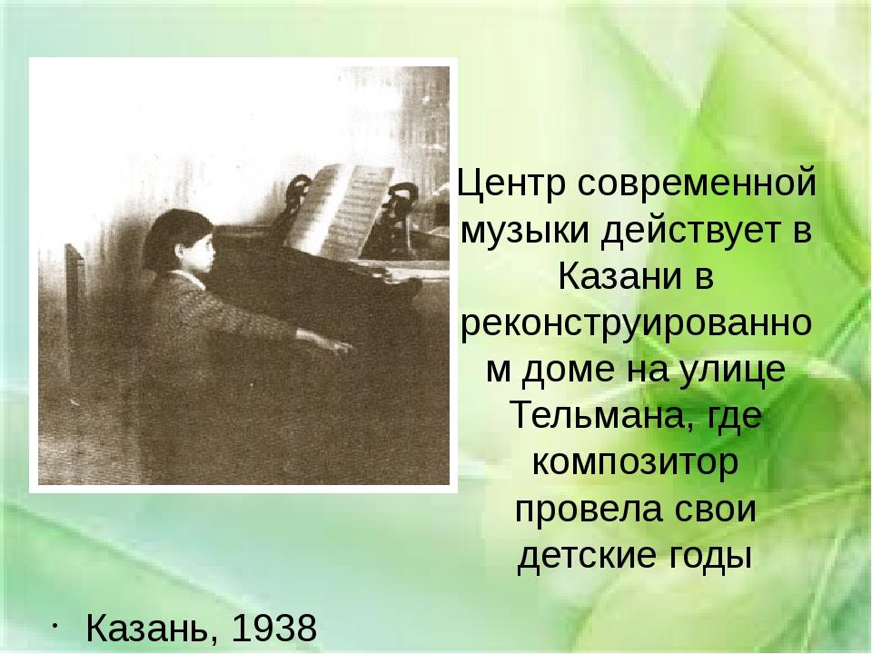 Казань, 1938