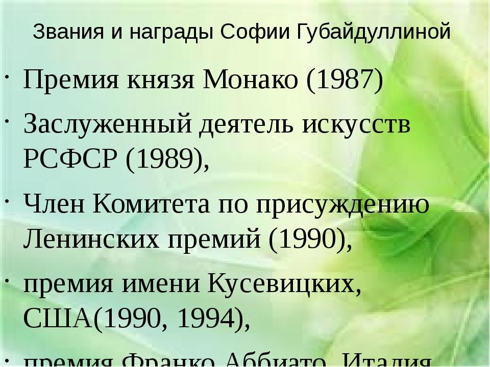 Звания и награды Софии Губайдуллиной  Премия князя Монако (1987) Заслуженны...