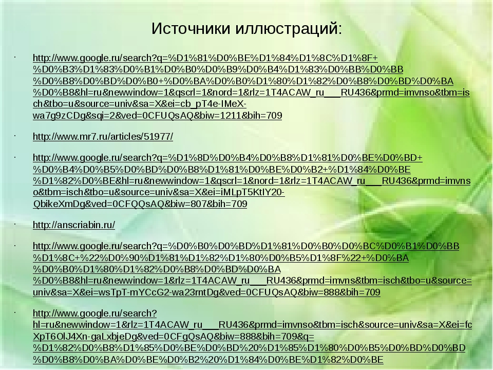 Источники иллюстраций: http://www.google.ru/search?q=%D1%81%D0%BE%D1%84%D1%8...