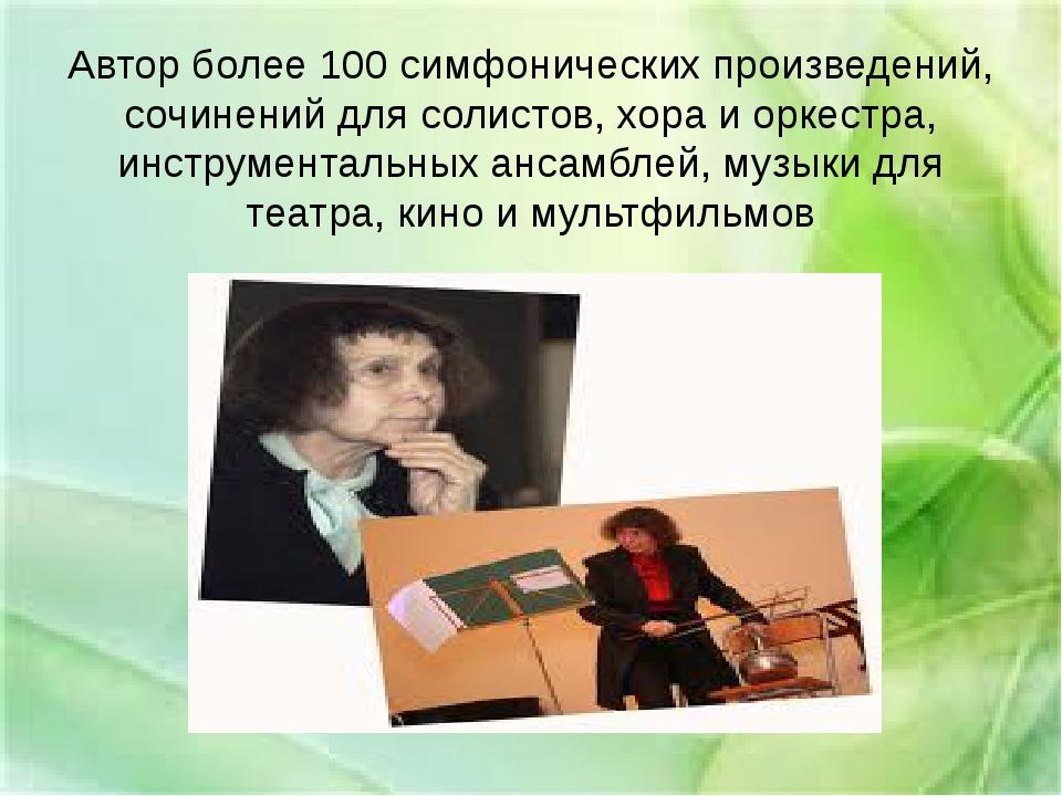 Автор более 100 симфонических произведений, сочинений для солистов, хора и ор...