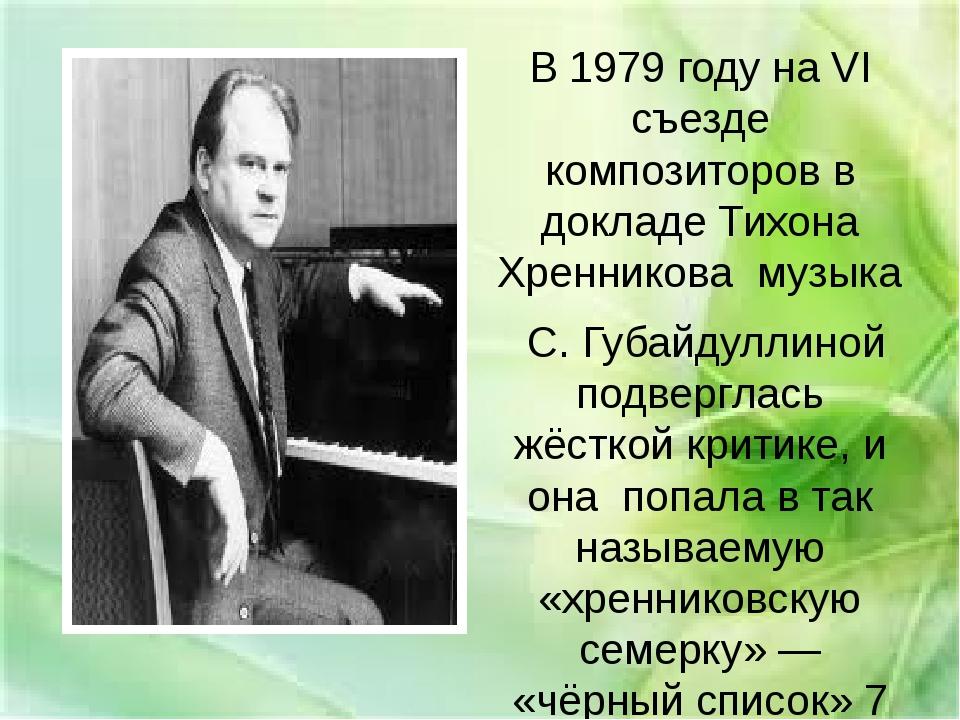 В 1979 году на VI съезде композиторов в докладе Тихона Хренникова  музыка  С...