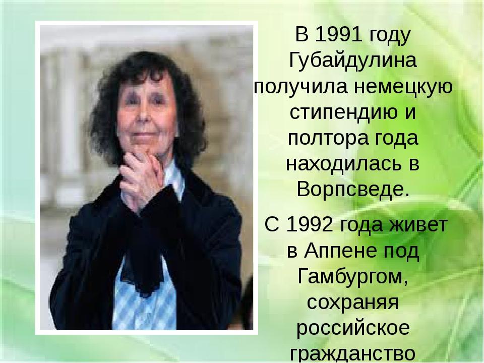 В 1991 году Губайдулина получила немецкую стипендию и полтора года находилась...