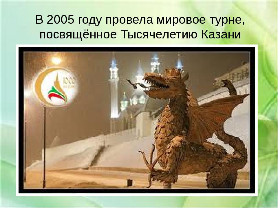 В 2005 году провела мировое турне, посвящённое Тысячелетию Казани