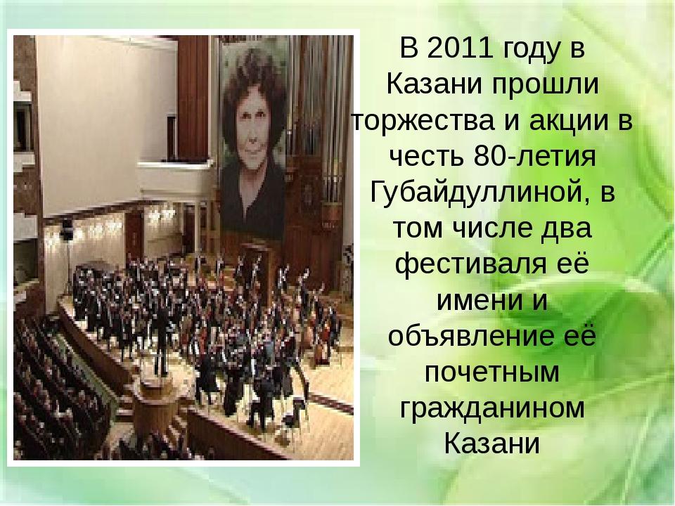 В 2011 году в Казани прошли торжества и акции в честь 80-летия Губайдуллиной,...