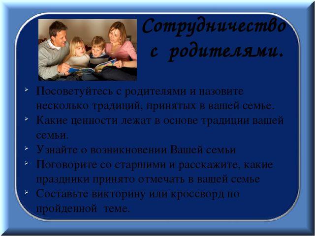 Сотрудничество с родителями. Посоветуйтесь с родителями и назовите несколько...