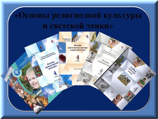 «Основы религиозной культуры и светской этики»