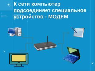 Все сведения Интернете размещаются на веб - САЙТАХ Веб-сайт можно сравнить с