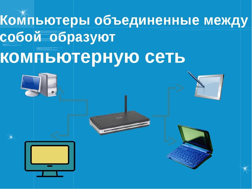 К сети компьютер подсоединяет специальное устройство - МОДЕМ