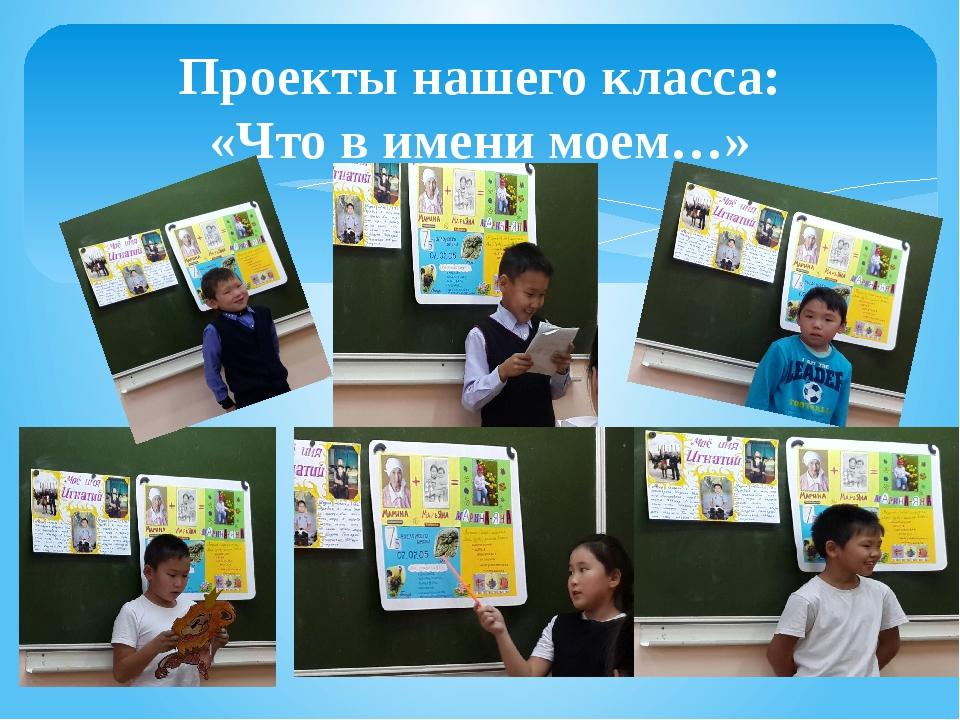 Проекты нашего класса: «Что в имени моем…»