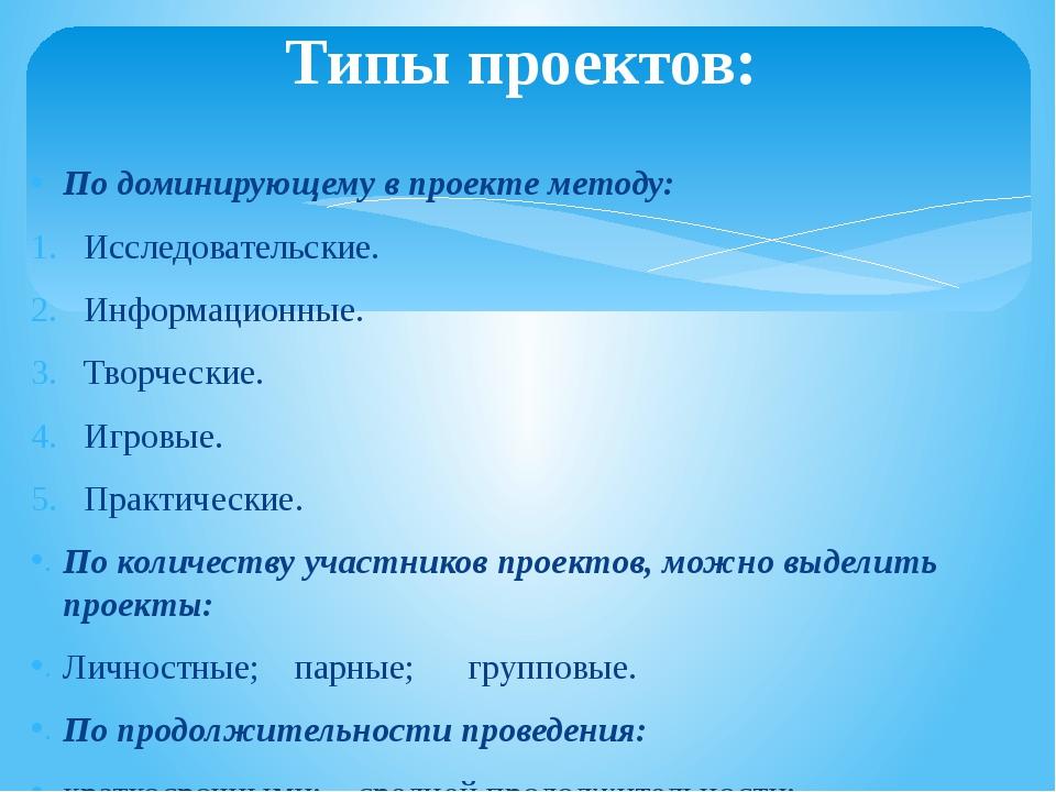 По доминирующему в проекте методу: Исследовательские. Информационные. Творчес...