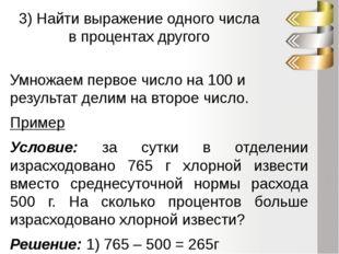 3) Найти выражение одного числа в процентах другого Умножаем первое число на