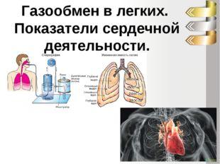 Газообмен в легких. Показатели сердечной деятельности.