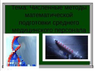 Тема: Численные методы математической подготовки среднего медицинского персон