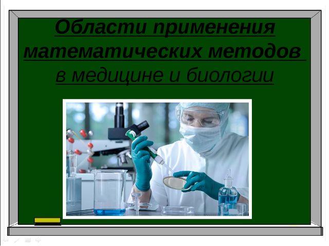 Области применения математических методов в медицине и биологии