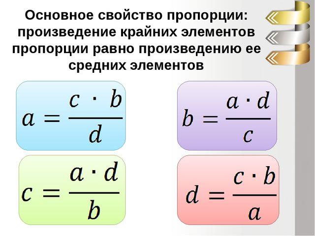 Основное свойство пропорции: произведение крайних элементов пропорции равно п...