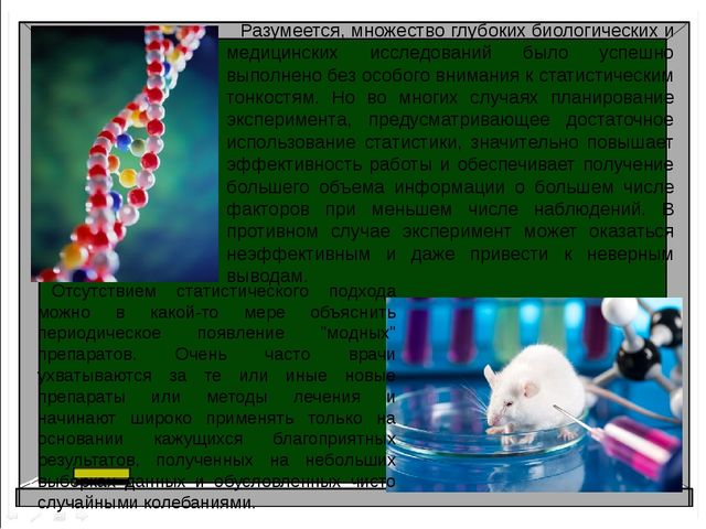 Разумеется, множество глубоких биологических и медицинских исследований было...