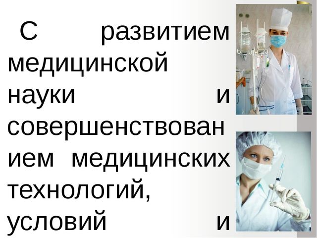 С развитием медицинской науки и совершенствованием медицинских технологий, ус...