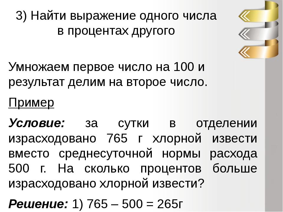 3) Найти выражение одного числа в процентах другого Умножаем первое число на...