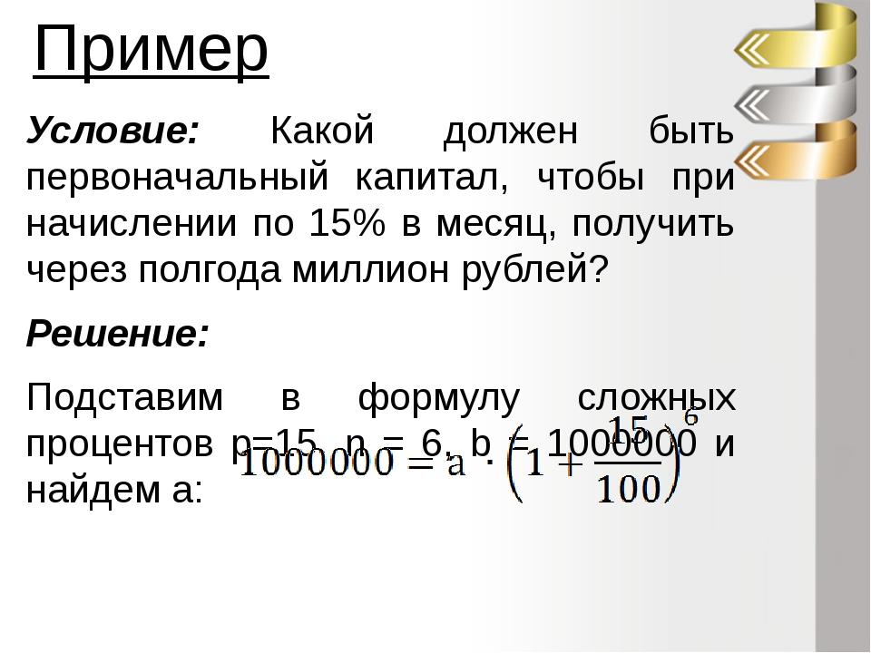 Пример Условие: Какой должен быть первоначальный капитал, чтобы при начислени...
