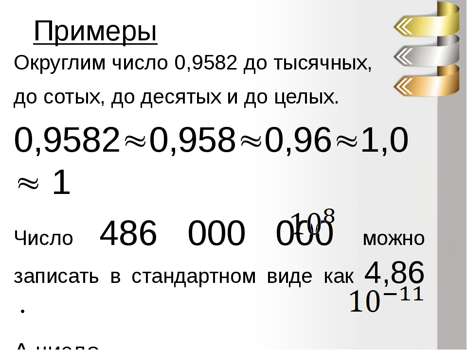 Примеры Округлим число 0,9582 до тысячных, до сотых, до десятых и до целых. 0...