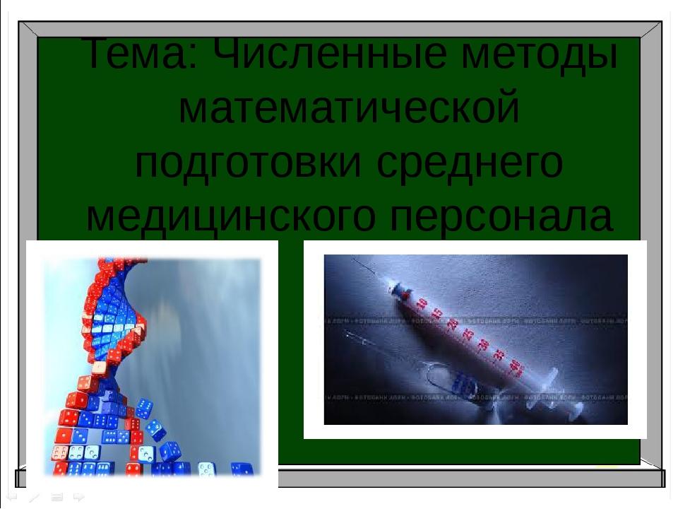 Тема: Численные методы математической подготовки среднего медицинского персон...