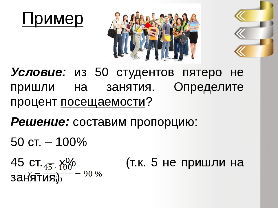 Пример Условие: из 50 студентов пятеро не пришли на занятия. Определите проце...