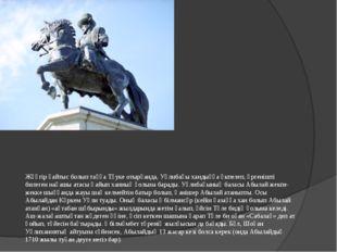 Жәңгір қайтыс болып таққа Тәуке отырғанда, Уәлибақы хандыққа өкпелеп, Үргеніш