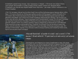 Әбілмәмбет ханмен қатар аталады. Орыс тарихшысы А.Левшин: «1739 жылы Орта жүз
