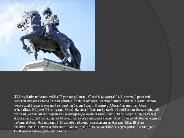 Жәңгір қайтыс болып таққа Тәуке отырғанда, Уәлибақы хандыққа өкпелеп, Үргеніш...