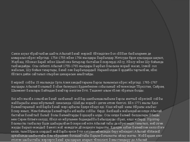 Саяси ахуал тұрақталған шақта Абылай қазақ жерінің бүтіндігіне қол сұққан бас...