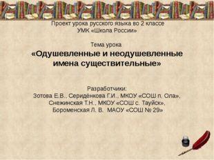 Проект урока русского языка во 2 классе УМК «Школа России» Тема урока «Одуше