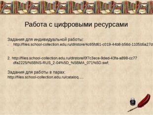 Работа с цифровыми ресурсами Задания для индивидуальной работы: http://files.