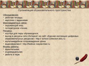 Организация образовательного пространства Оборудование: рабочая тетрадь; карт