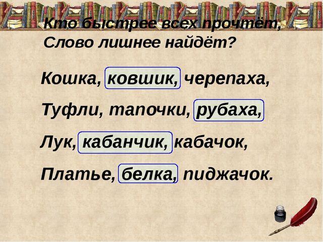 Кто быстрее всех прочтёт, Слово лишнее найдёт? Кошка, ковшик, черепаха, Туфл...