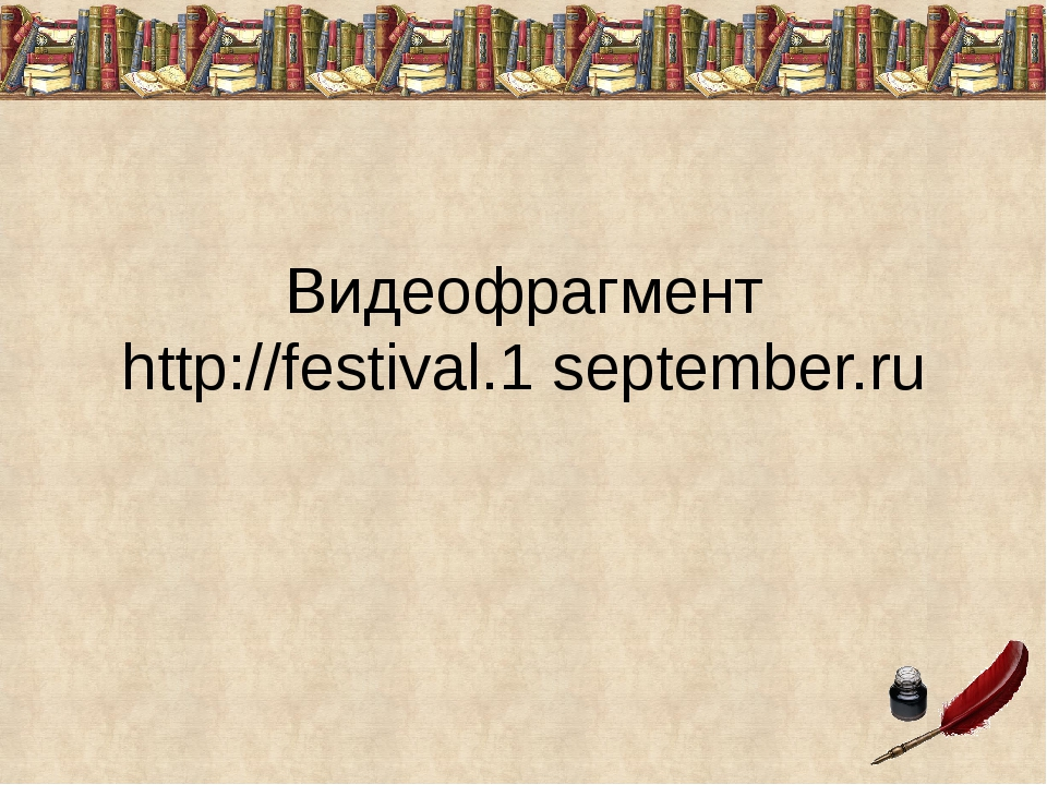 Видеофрагмент http://festival.1 september.ru