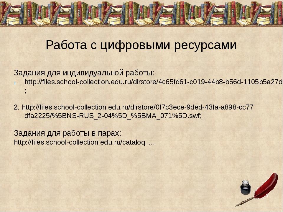 Работа с цифровыми ресурсами Задания для индивидуальной работы: http://files....