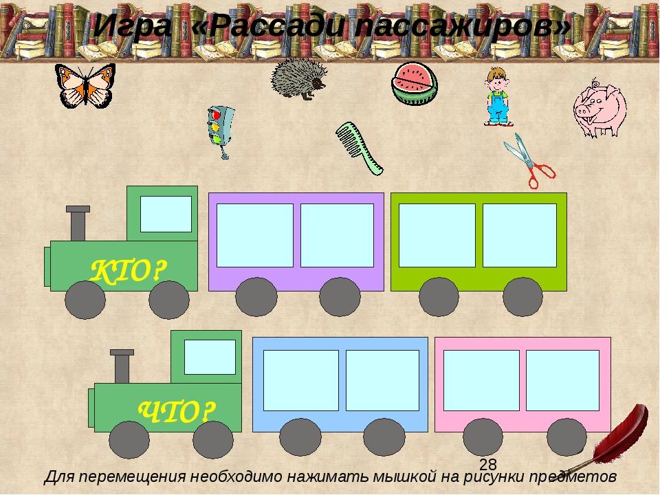 Игра «Рассади пассажиров» Для перемещения необходимо нажимать мышкой на рису...