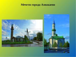 Мечети города Азнакаево