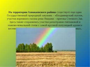 На территории Азнакаевского района существует еще один Государственный приро