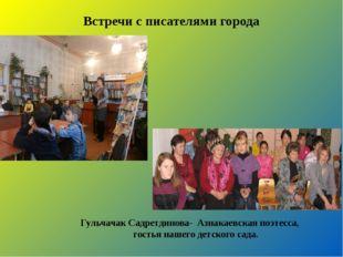 Встречи с писателями города Гульчачак Садретдинова- Азнакаевская поэтесса, го