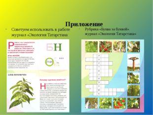 Приложение Советуем использовать в работе журнал «Экология Татарстана Рубрик