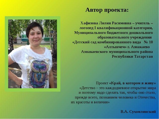 Автор проекта: Хафизова Лилия Расимовна – учитель – логопед I квалификационно...