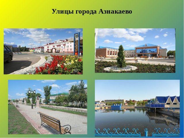 Улицы города Азнакаево
