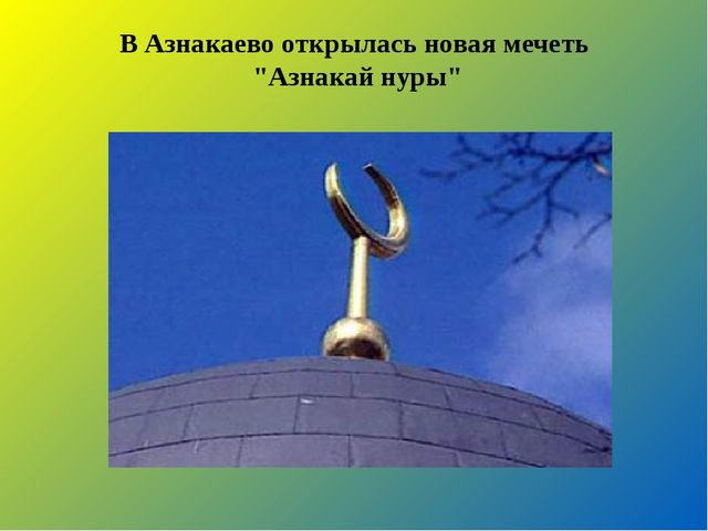 "В Азнакаево открылась новая мечеть ""Азнакай нуры"""