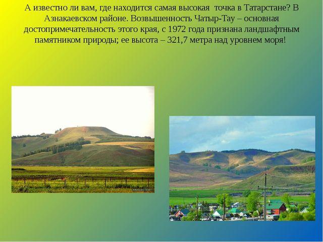 А известно ли вам, где находится самая высокая точка в Татарстане? В Азнакаев...