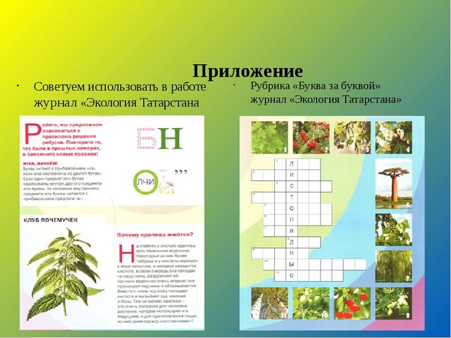 Приложение Советуем использовать в работе журнал «Экология Татарстана Рубрик...