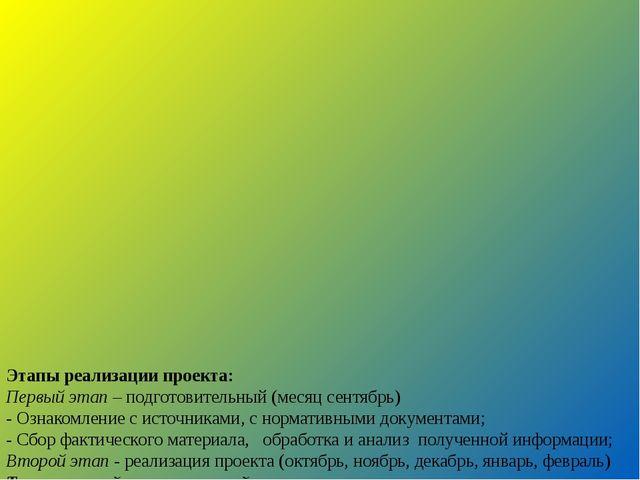 Этапы реализации проекта: Первый этап – подготовительный (месяц сентябрь) -...
